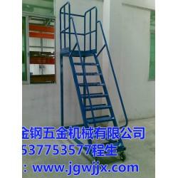 樟木头镇登高梯|金钢登高梯厂家|物流登高梯
