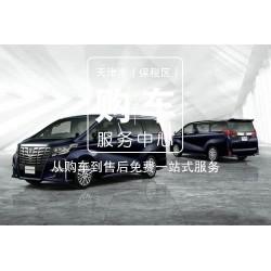 天津港(保税区)购车服务中心(图)|平行进