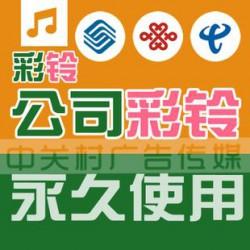 菏泽宽带集团彩铃短信营销服务公司|成华成
