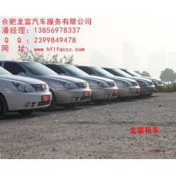 商务租车多少钱、合肥龙富、合肥商务租车