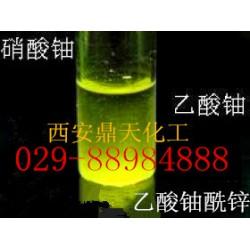 西安优质硝酸双氧铀供应商-硝酸双氧铀代理