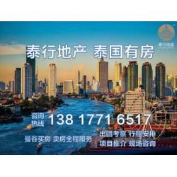 泰行地产 泰国有房,曼谷买房验房流程,泰国