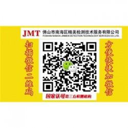 湖南省钢化玻璃 专业第三方检测机构