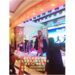 重庆川剧变脸公司,重庆川剧变脸,重庆川剧
