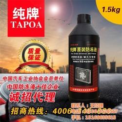 阳泉防冻液、纯牌动力科技、太阳能防冻液