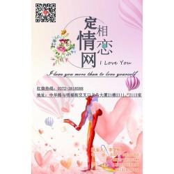 安阳征婚,定情网婚恋有限公司,安阳征婚网站