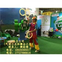 武汉小丑,武汉舞台小丑,武汉气球布置,武
