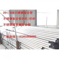 南京201不锈钢碳素钢复合管栏杆产品图片