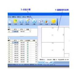 黑格开料------的套料优化计算软件
