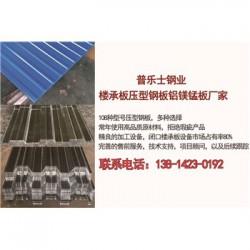 德州铝镁锰屋面压型钢板楼承板哪里找?