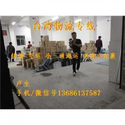 長安鎮寄電商小包到台灣多少錢