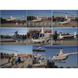 河南直升机租赁展示公司