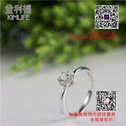 钻石戒指报价,【金利福】,钻石戒指