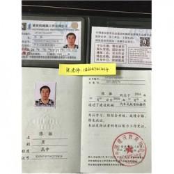 装载机操作证直接拿证保真,10天拿证500元