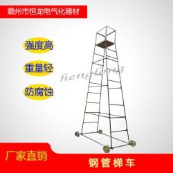 接触网检修金属钢管梯车 电气化铁路施工钢制梯车厂家直销