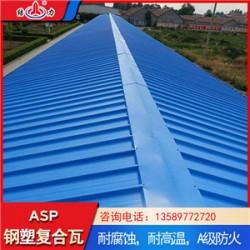 结力防腐覆膜瓦 asp钢塑复合板 山东邹城pvc彩钢瓦耐腐蚀
