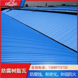 结力pvc屋顶瓦 屋面防腐瓦 山东栖霞增强型树脂瓦抗温差变化