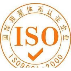 佛山ISO20000认证的组成部分