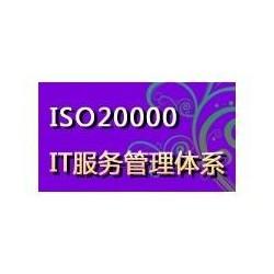 佛山ISO20000认证管理体系服务范围