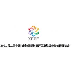 2021第三届中国(雄安)国际智慧环卫及垃圾分类处理展览会