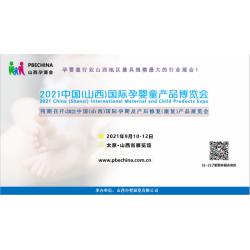 2021太原孕婴童展会|太原婴童展|山西孕博会