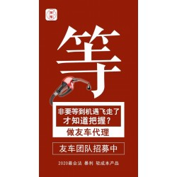 上海圣涵友车APP是什么平台
