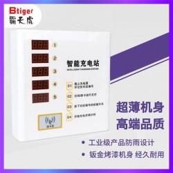上海青浦电动车智能充电站小区-电瓶车智能充电桩品牌