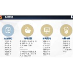 二维码警务系统、二维码警务平台,智慧公安微警务系统