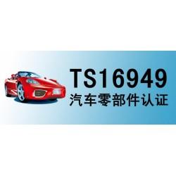 顺德企业通过ISO/TS/IATF16949认证的好处