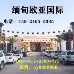 小勐拉欧亚国际公司电话联系159-2465-5335