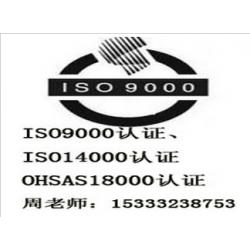 河北ISO9001认证,河北ISO9000体系认证