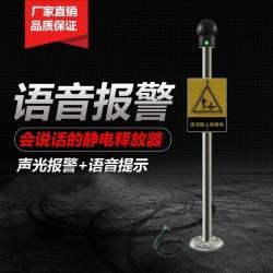 人体静电释放器触摸式工业防爆静电消除球装置智能声光报警静电