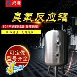 日照鸿谦厂家长期供应 臭氧吸附罐 臭氧反应罐 来图定制