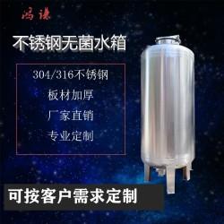 乳山厂家长期供应无菌储液罐 无菌纯水箱 来图定制