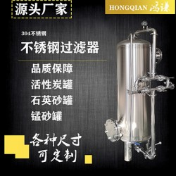 厂家供应 德州鸿谦 不锈钢过滤器 反渗透过滤器 品质保证