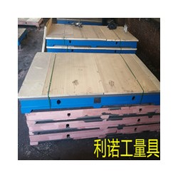 铸铁平板 铸铁平台 检验平台 划线平台厂家供应