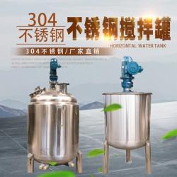 郑州鸿谦食品搅拌罐 乳化配料罐 厂家直供 不同型号