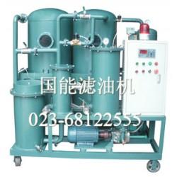供应国能ZYB真空多功能油处理机