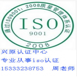 秦皇岛ISO9001认证,秦皇岛ISO9000体系认证
