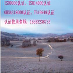 邯郸ISO9001认证,唐山ISO9000体系认证