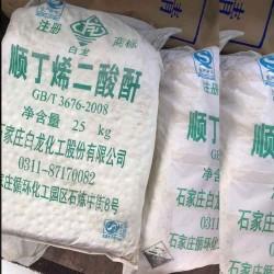 湖北武汉销售优级顺酐的企业