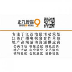 南昌鑫峰酒店新年晚会策划公司-南昌正九会