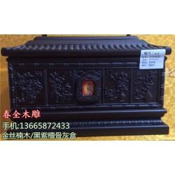 黑紫檀骨灰盒供应商、春全骨灰盒、北京黑紫
