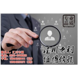 国家专利临淄专利申请,国家专利,汇川专利申