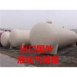 四平液化气储罐,生产厂家,100立方液化石油