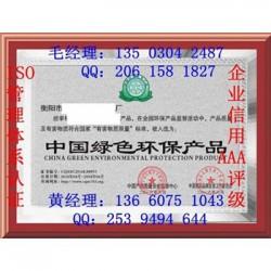 黑龙江到哪办理中国诚信示范企业