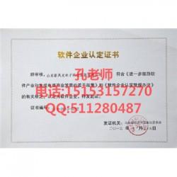 枣庄双软评估的条件需要什么材料大概流程