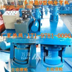 襄樊矿用40U型钢18工字钢H钢顶弯机冷弯机,