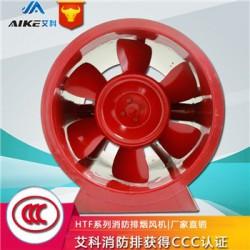 东营HTFC消防排烟风机生产厂家直销,优质产