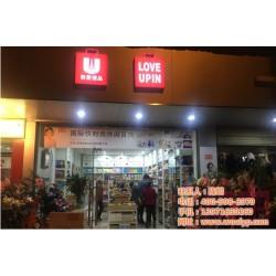 韩呀呀(图),我爱优品十元店,广水我爱优品